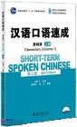 Short-Term Spoken Chinese: Elementary (Volume 1) (3rd Edition) (with CD)