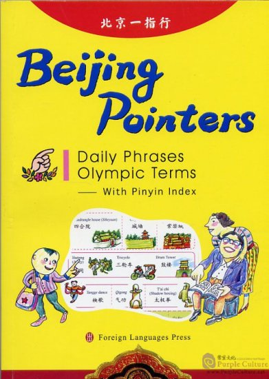 Beijing Pointers Daily Phrases Olympic Terms-With Pinyin Index - Click Image to Close