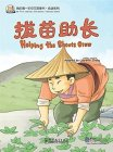 My First Chinese Storybooks: Chinese Idioms - Helping the Shoots Grow