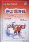 Global Textbook Chinese Snowball for Kids