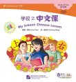 Elementary Level: Modern Fiction: My School: Chinese Lesson (with CD-Rom)
