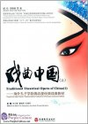 Traditional Theatrical Opera of China (1): Puppet Animated Classic Theatrical Opera Textbook for Overseas Confucius Institutes