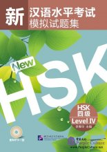 Simulated Tests of the New HSK (HSK Level IV)