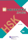 Guide to the New HSK Test (Level 6)