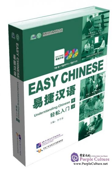 Easy Chinese – Understanding Chinese II(1 book + 1 MP3 + 1 DVD) - Click Image to Close