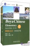 Boya Chinese: Elementary 1 (2nd Edition) (w/MP3)
