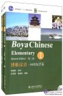Boya Chinese (Second Edition) Elementary 1 (w/MP3)