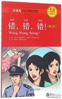 Chinese Breeze Graded Reader Series (2nd Edition): Level 1 300 Words Level: Wrong, Wrong, Wrong