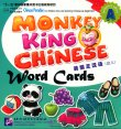 Monkey King Chinese (Preschool Edition) - Word Cards A (PowerPoint Version)