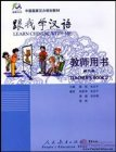 LEARN CHINESE WITH ME: Teacher's Book 2