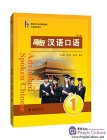 Advanced Spoken Chinese (3rd Edition) Vol 1 With 1 MP3