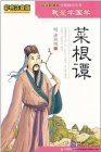 I Love Learning Guoxue: Roots of Wisdom