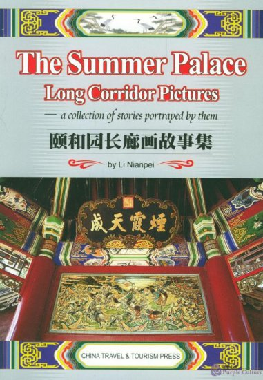 The Summer Palace Long Corridor Pictures - a collection of stories portayed by them - Click Image to Close