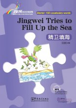 Rainbow Bridge Graded Chinese Reader: Starter: 150 Vocabulary words: Jingwei Tries to Fill Up the Sea