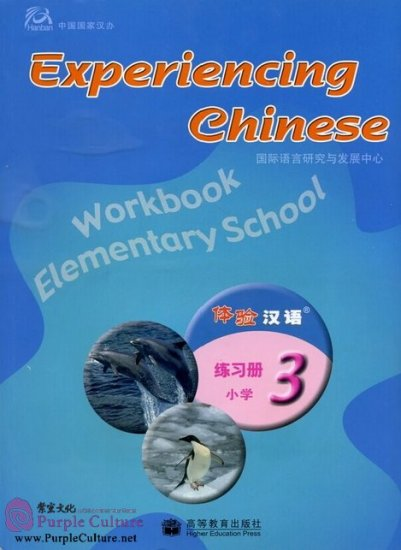 Experiencing Chinese - Elementary School 3 Workbook (With CD) - Click Image to Close