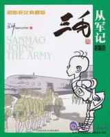 Sanmao Joins The Army
