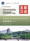 Developing Chinese (2nd Edition) Elementary Reading and Writing Course I