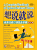 Say It Now: A Complete Handbook of Spoken Business Chinese