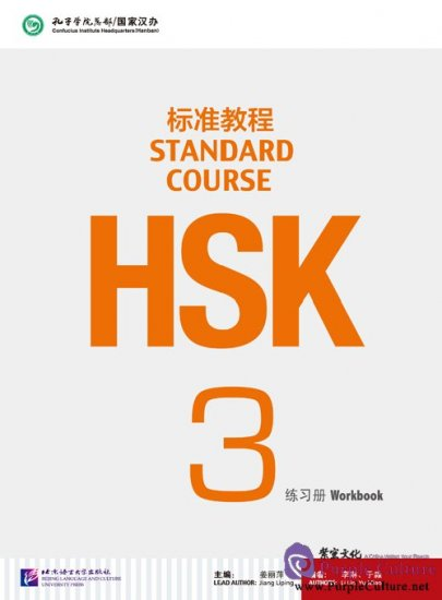 HSK Standard Course 3 - Recording Script and Full Reference Answers for Workbook (in PDF) - Click Image to Close