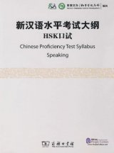 Chinese Proficiency Test Syllabus Speaking (with CD)