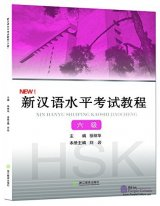 New HSK Course Level 6
