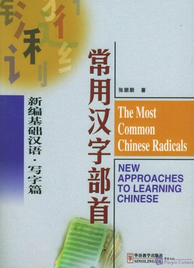 The Most Common Chinese Radicals - Click Image to Close