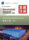 Developing Chinese (2nd Edition) Elementary Speaking Course II - Reference Answers
