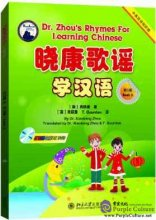 Dr. Zhou'S Rhymes for Learning Chinese Book 3 (with MP3)