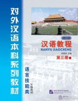 Chinese Course - Book One of Volume Three (revised edition)