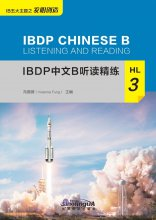 IBDP Chinese B Listening and Reading: HL 3