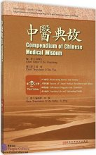 Compendium of Chinese Medical Wisdom Vol 3
