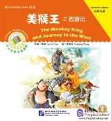 Elementary Level: The Monkey King and Journey to the West