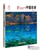 Chinese Red: Famous Lakes in China