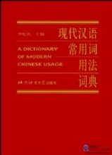 A Dictionary of Chinese Usage