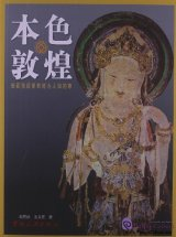 True Colour of Dunhuang: Hidden Stories of Murals
