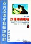 Chinese Reading Course vol.2 - Textbook (Grade 2)
