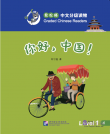 Smart Cat - Graded Chinese Readers (Level 1): Hello,China!
