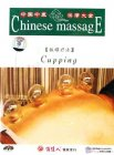 DVD: Chinese massage: Cupping (Soundtrack: Mandarin, Subtitle: Simplified Chinese/ English/)