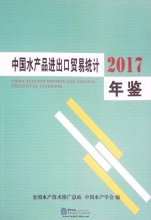 China Seafood Imports and Exports Statistical Yearbook 2017