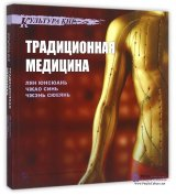 Chinese Culture: Medicine (Russian Edition)