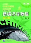 A New Chinese Course vol. 2 - Workbook
