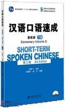 Short-Term Spoken Chinese (3rd Edition): Elementary (Volume 2) with audios
