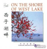 On the Shore of West Lake(English, Chinese)