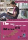The Code of Chinese Verbs