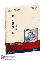 New Chinese Language and Culture Course: Chinese textbooks Vol 2 (2nd Edition)