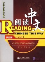 Reading Chinese This Way 4