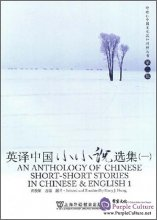 An Anthology of Chinese Short-Short Stories in Chinese & English 1