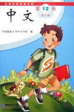 Zhong Wen / Chinese Textbook Vol 12 (PDF) (Revised Edition)