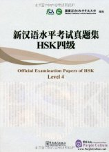 Official Examination Papers of HSK (Level 4) (with MP3)