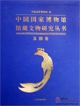 Research of Chinese National Museum Collections: Jadeware